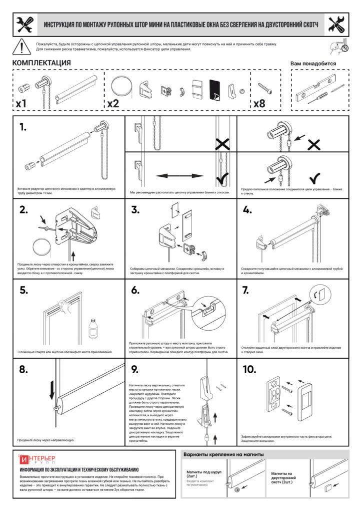 Инструкция по установке рулонных штор МИНИ с леской